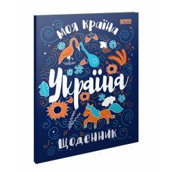 dnevnyk shkolnyi yntehralnyi ukr. ukraine folk 4823092241665