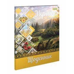 dnevnyk shkolnyi yntehralnyi ukr. ukraine nature 4823092241719
