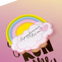 bumaha s lypkym sloem yes fyhurnaia rainbow 9490mm 40 lyst 5056137159